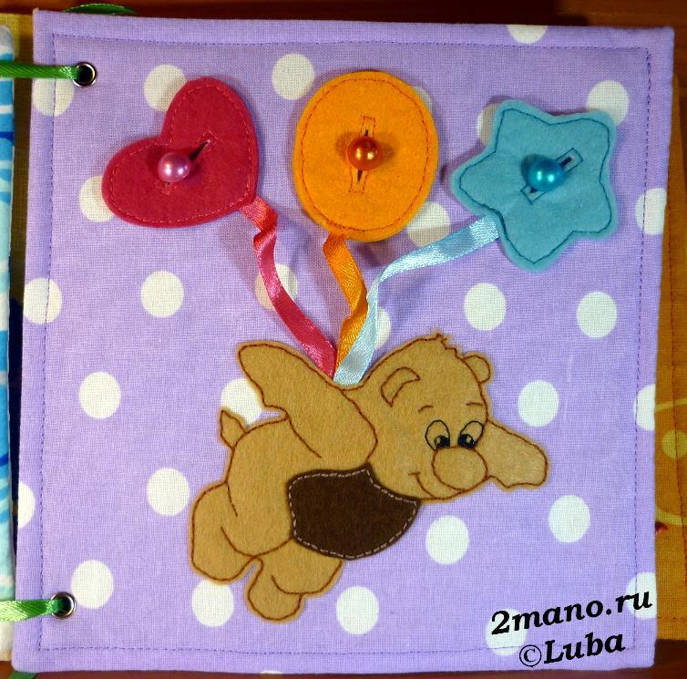 развивающая книжка мишка шарики