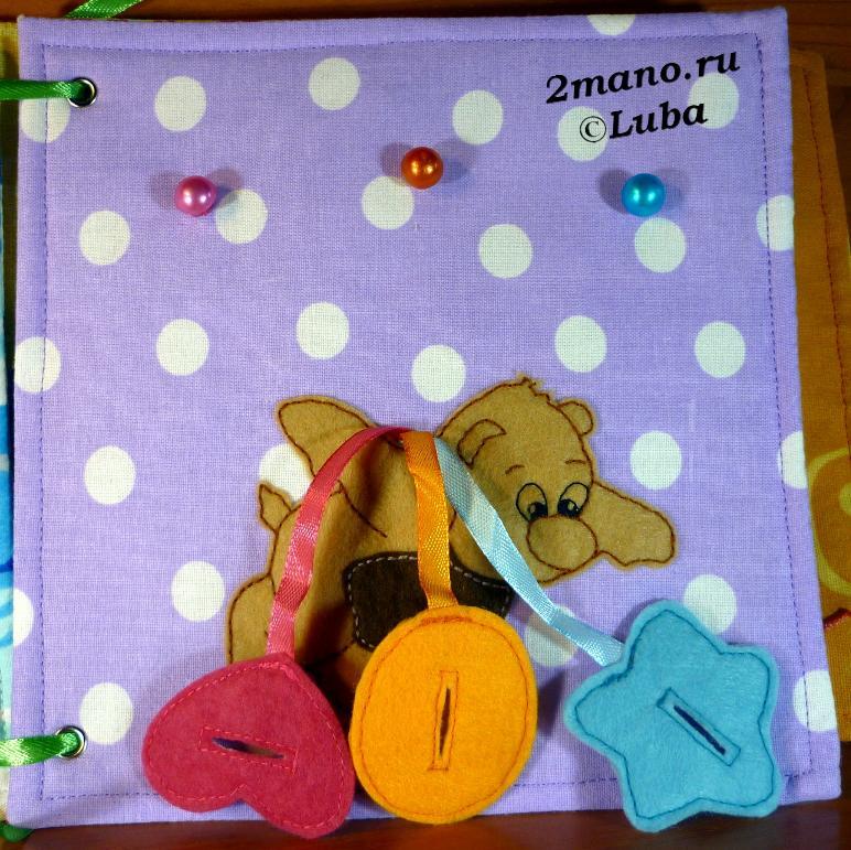 развивающая книжка мишка шары