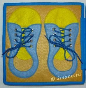 развивающая книжка фетр ботинки