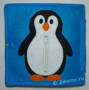 развивающая книжка фетр пингвин