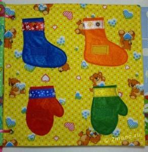 развивающая книжка варежки носки