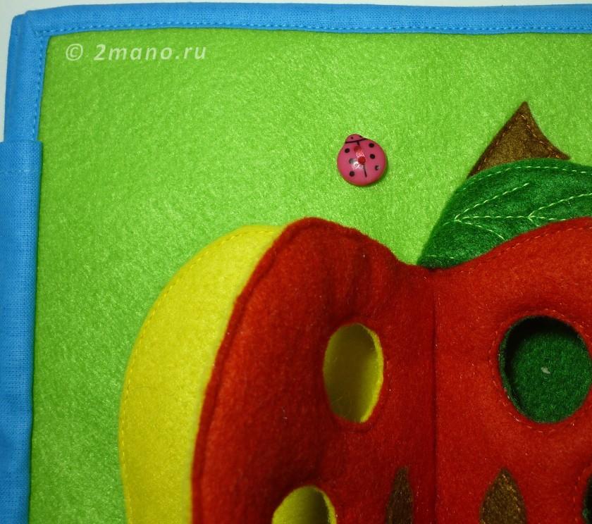 развивающая книжка фетр яблоко
