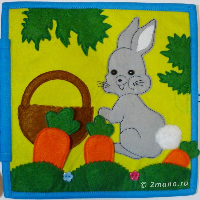 развивающая книжка фетр заяц морковка