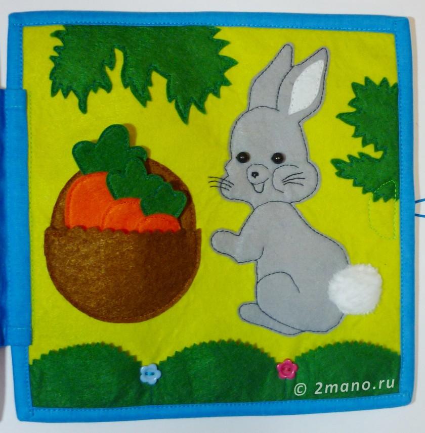 развивающая книжка фетр заяц корзинка