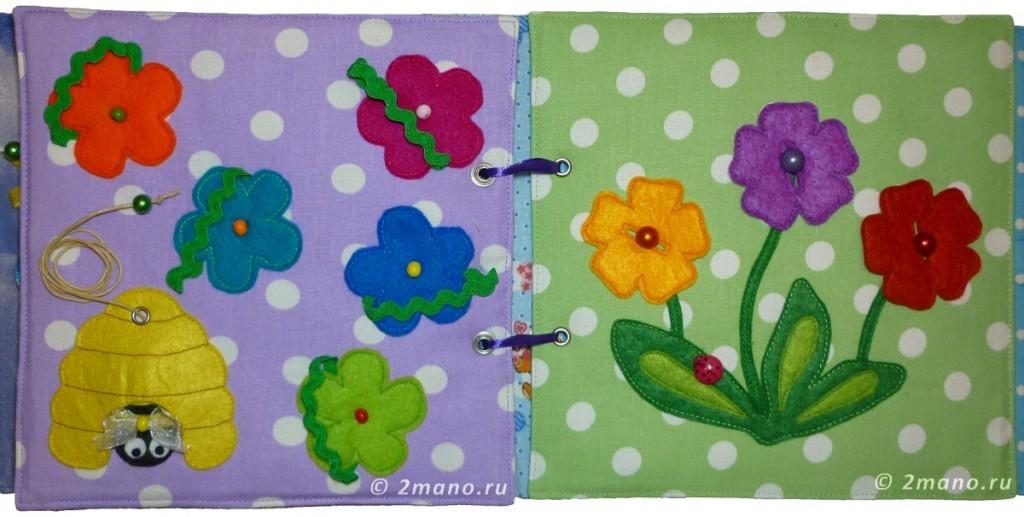 развивающая книжка улей цветы