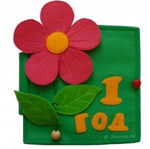 развивающая книжка цветок
