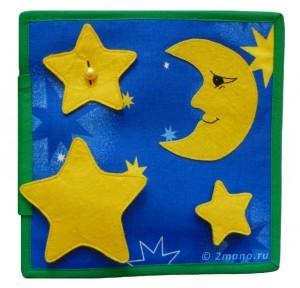 развивающая книжка месяц звезды