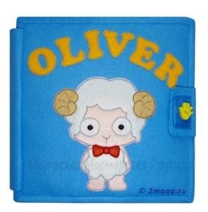развивающая книжка оливер