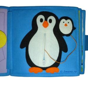 развивающая книжка пингвин