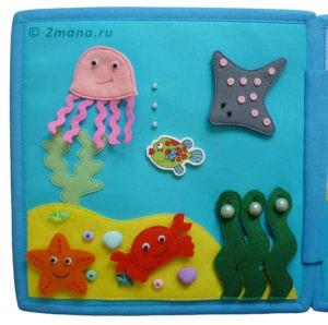 развивающая книжка подводный мир