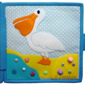 развивающая книжка пеликан
