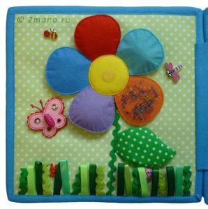 развивающая книжка цветик-пятицветик