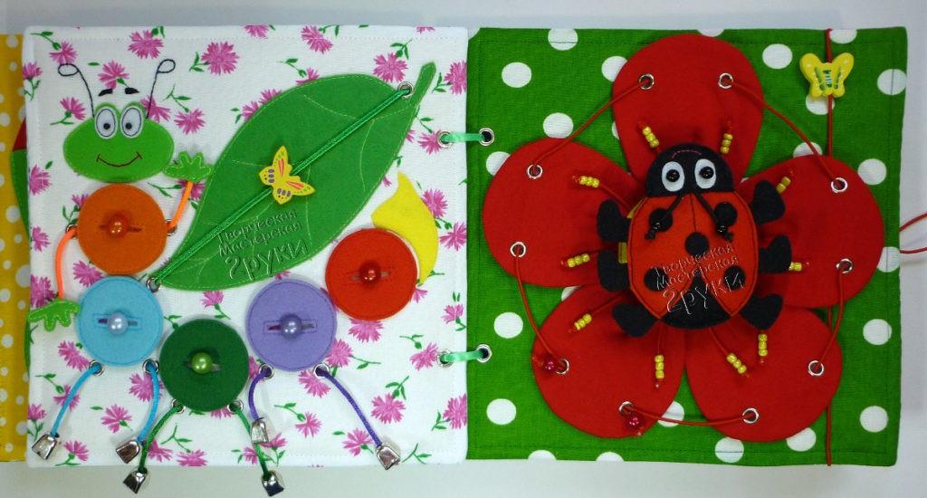 развивающая книжка гусеница цветок