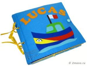 развивающая книжка Лукас