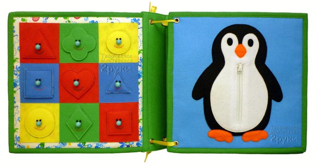 развивающая книжка фигуры пингвин