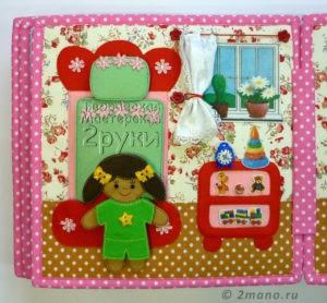 развивающая книжка спальня кукла