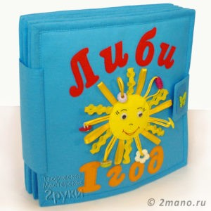 развивающая книжка Либи